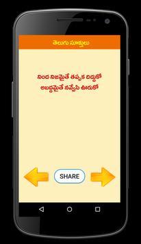 Telugu Quotes(Telugu Sukthulu) apk screenshot