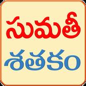 Sumathi Satakam Telugu icon