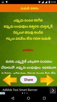 Sumathi Satakam Telugu apk screenshot