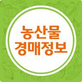 농산물 도매시장/공판장 경매가격정보 - 시간별, 일자별 icon
