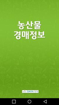 농산물 도매시장/공판장 경매가격정보 - 시간별, 일자별 poster