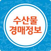 수산물 도매시장/공판장 경매가격정보 - 일자별 정보제공 icon