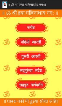 Only1Panchmukhi, MMN apk screenshot