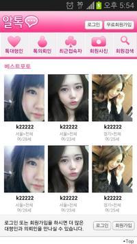 알톡채팅-애인.채팅.만남.대행 apk screenshot
