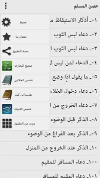 Hisnul Muslim - Arabic apk screenshot