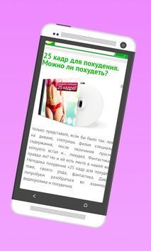 Похудение 25 Кадр poster