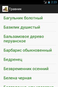 Травник apk screenshot