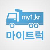 마이트럭 (my1.kr) icon