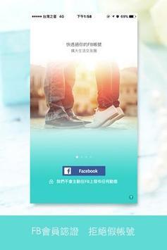 Just Love婚姻交友:由FB開啟屬於你的戀愛 poster