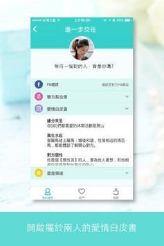 Just Love婚姻交友:由FB開啟屬於你的戀愛 apk screenshot