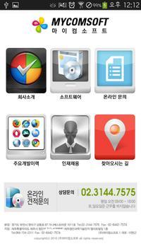 마이컴소프트 apk screenshot
