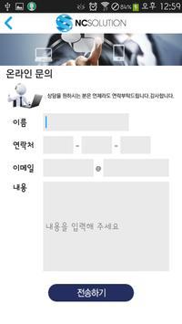 엔씨솔루션 apk screenshot