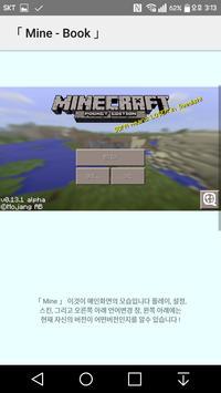 Mine Book 1.0 : 마인크래프트 PE 백과사전 apk screenshot