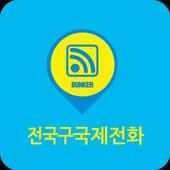 전국구무료국제전화 icon