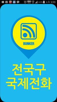 전국구무료국제전화 poster