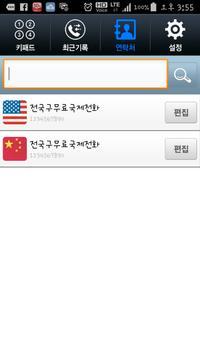 전국구무료국제전화 apk screenshot