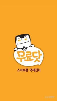 무료닷 국제전화 poster