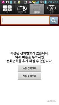 무료닷 국제전화 apk screenshot