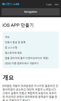 애니빌드 apk screenshot