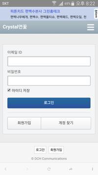 Crystal연꽃 - CSO패밀리 apk screenshot