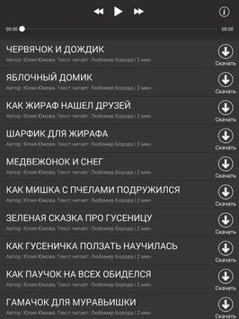 Свои сказки детям apk screenshot