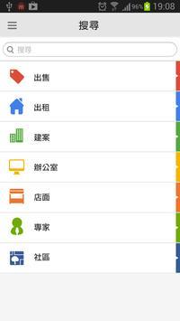 MyGo+ 買購房地產 apk screenshot