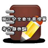 勞工安全衛生管理員考古題 icon