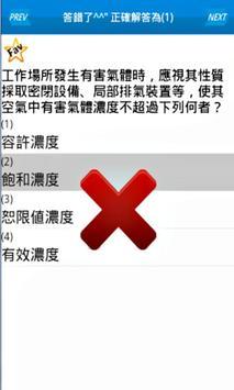 勞工安全衛生管理員考古題 apk screenshot