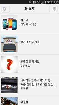 All Star Wireless apk screenshot