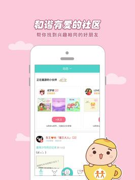拉风漫画 apk screenshot