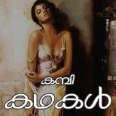 Malayalam Kambikathakal icon