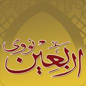 Arbaen Nawawi Arabic & English icon