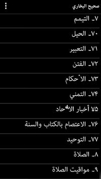 Sahih Al-Bukhari - Arabic apk screenshot