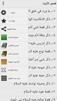 Al Qasas Al Anbiya - Arabic apk screenshot