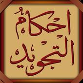 AhkamTajweed - Arabic icon