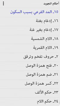 AhkamTajweed - Arabic apk screenshot