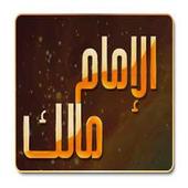روائع الإمام مالك icon