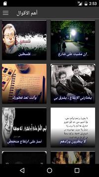 أشعار محمود درويش apk screenshot