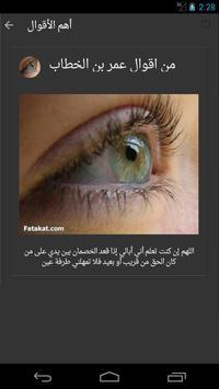 عمر بن الخطاب apk screenshot