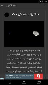 أشعار أبو العلاء المعري apk screenshot