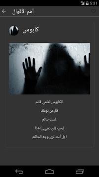 أشعار أحمد مطر apk screenshot