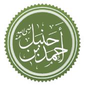 أقوال أحمد ابن حنبل icon
