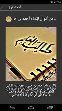 أقوال أحمد ابن حنبل apk screenshot