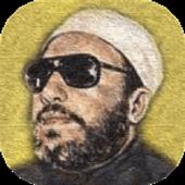 الشيخ كشك icon
