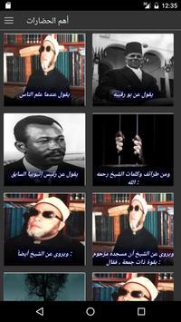 الشيخ كشك apk screenshot