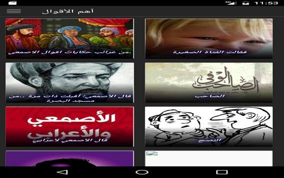 أقوال الأصمعي apk screenshot