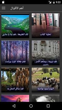 أشعار أحمد شوقي poster