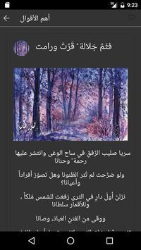 أشعار أحمد شوقي apk screenshot
