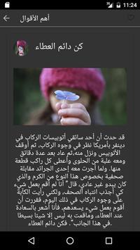 إبراهيم الفقي apk screenshot