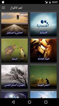 إبراهيم الفقي poster